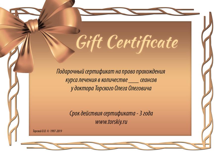 gift-certificate- smallsite