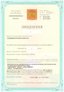 licence2000