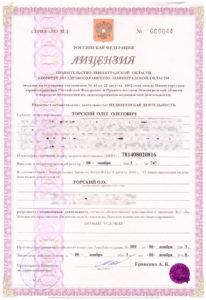 licence2003