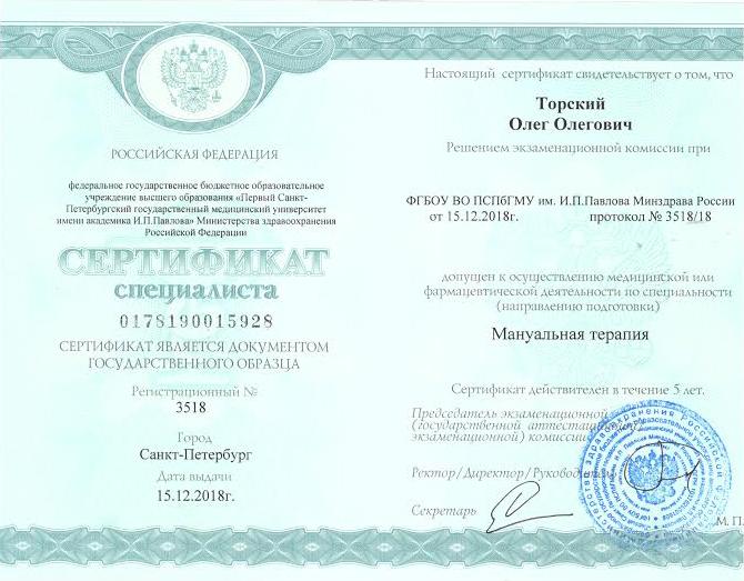 """Сертификат специалиста """"Мануальная терапия"""" 2018г"""