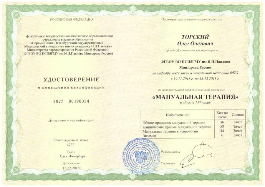 """Удостоверение о повышении квалификации """"мануальная терапия"""" 2018г"""