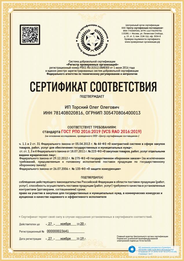 Печатная форма документа cert_23641-1