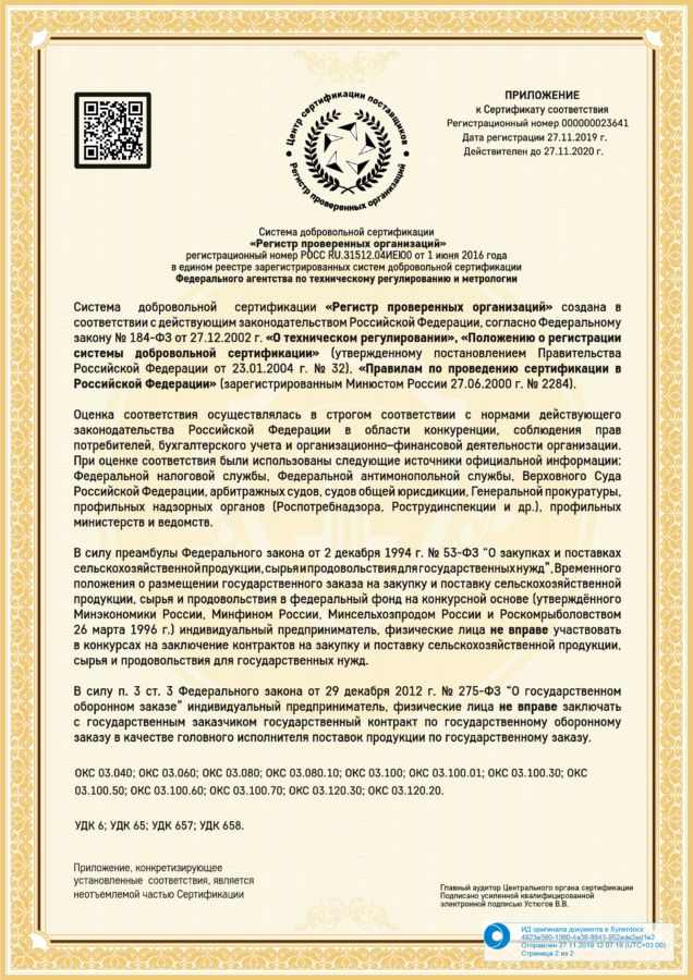 Печатная форма документа cert_23641-2